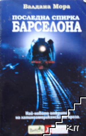 Последна спирка Барселона