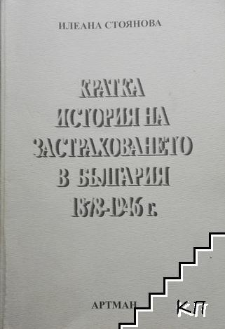 Кратка история на застраховането в България 1878-1946 г.