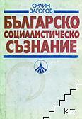 Българско социалистическо съзнание