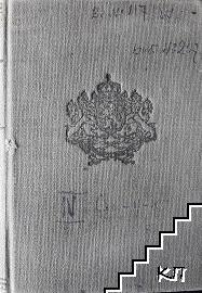 Сборникъ на действуващите съдебни закони въ царството