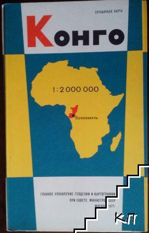 Конго. Справочная карта