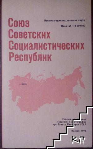 Союз Советских Социалистических Республик. Справочная карта