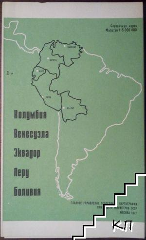 Колумбия. Венесуела. Эквадор. Перу. Боливия. Справочная карта