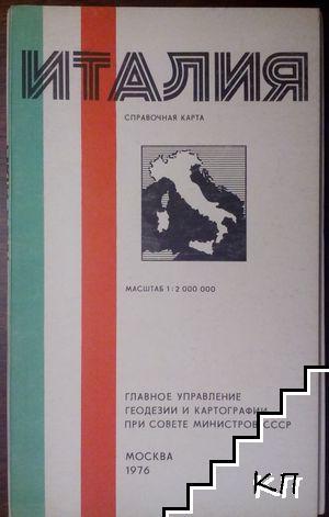 Италия. Справочная карта