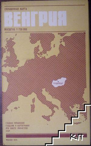 Венгрия. Справочная карта