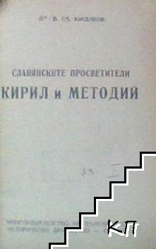 Славянските просветители Кирил и Методий