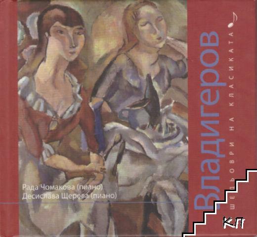 Шедьоври на класиката: Панчо Владигеров