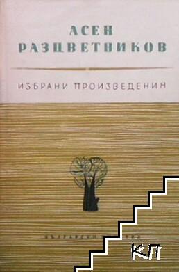 Избрани произведения в три тома. Том 1: Стихотворения