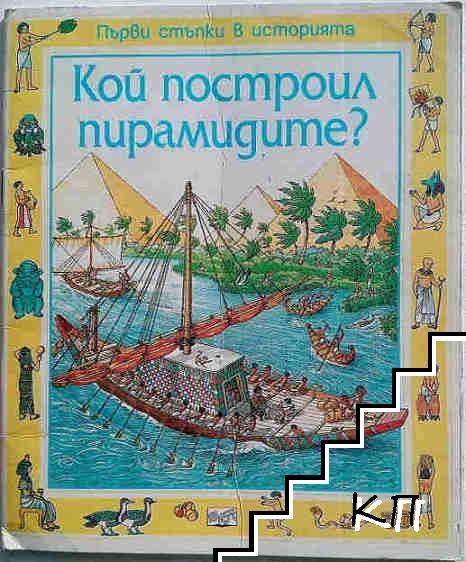 Първи стъпки в историята: Кой е построил пирамидите?