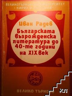 Българската възрожденска литература до 40-те години на 19. век