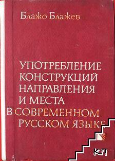 Употребление конструкций направления и места в современном русском языке