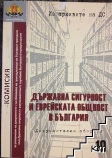 Из архива на ДС. Том 10: Държавна сигурност и европейската общност в България