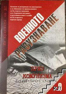 Из архива на ДС. Том 9: Военното разузнаване през комунизма