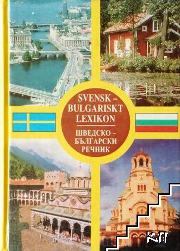 Шведско-български речник / Svensk-Bulgariskt Lexikon