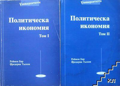 Политическа икономия. Том 1-2