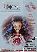 Софтуер компютри. Бр. 2 / ноември 2000