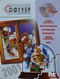 Софтуер Компютри. Бр. 1 / януари 2001