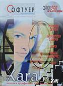Софтуер Компютри. Бр. 2 / февруари 2001