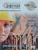 Софтуер Компютри. Бр. 3 / март 2001
