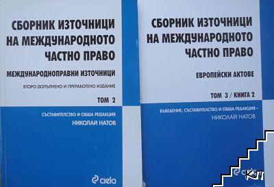 Сборник източници на международното частно право. Международноправни източници. Том 2 / Сборник източници на международното частно право. Европейски актове. Том 3: Книга 2