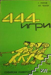 444 игри
