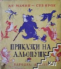 Приказките на Альонушка
