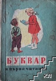 Буквар и първа читанка