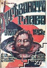 Отрязаната глава. 9. юлий 1913 год