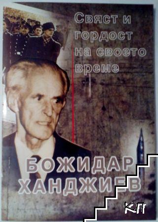 Свяст и гордост на своето време - Божидар Ханджиев