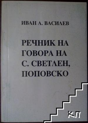 Речник на говора на с. Светлен, Поповско