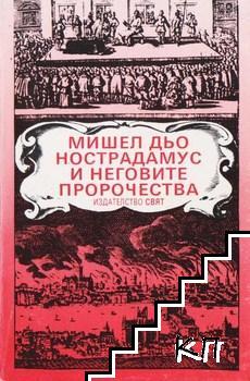 Мишел дьо Нострадамус и неговите пророчества
