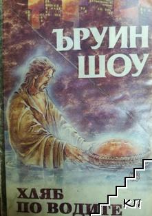Хляб по водите
