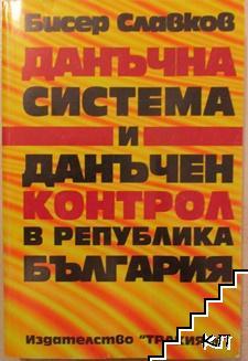 Данъчна система и данъчен контрол в Република България
