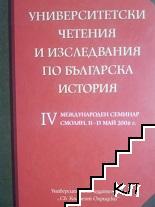 Университетски четения и изследвания по българска история