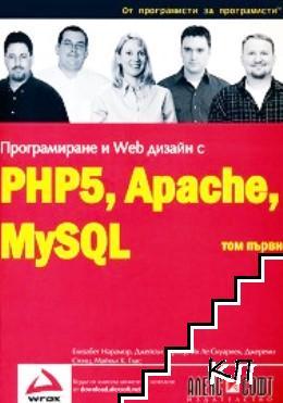 Програмиране и Web дизайн с PHP5, MySQL, Apache. Том 1
