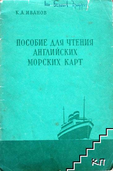 Пособие для чтения английских морских карт