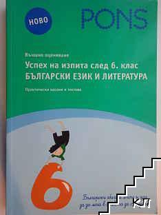 Успехи на изпита след 6. клас: Български език и литература