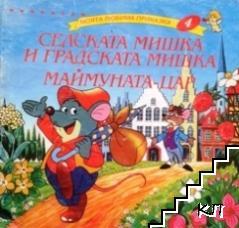 Селската мишка и градската мишка. Маймуната-цар