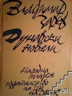 Дунавски новели