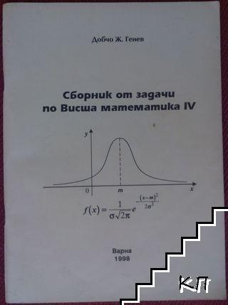 Сборник от задачи по висша матеметика IV