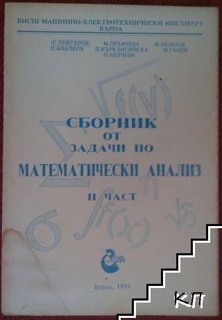 Сборник от задачи по математически анализ. Част 2