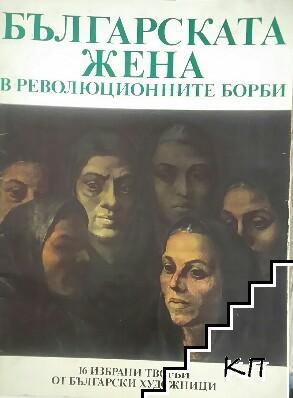 Българската жена в революционните борби