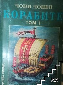 Корабите. Том 1-5