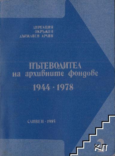 Пътеводител на архивните фондове 1944-1978. Част 2