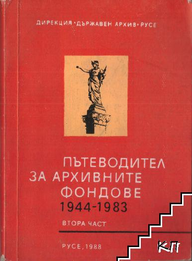 Пътеводител за архивните фондове 1944-1983. Част 2