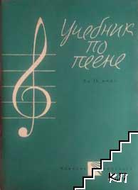 Учебник по пеене за 9. клас