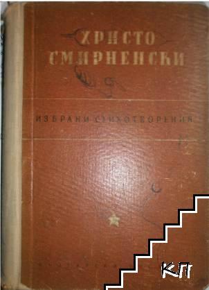 Избрани съчинения в два тома. Том 1: Избрани стихотворения
