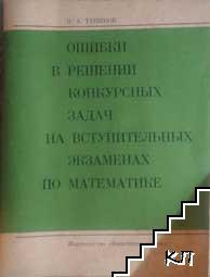 Ошибки в решении конкурсных задач на вступителных экзаменах по математике