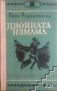 Двойната измама