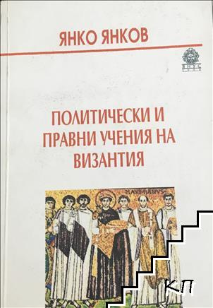 Политически и правни учения на Византия